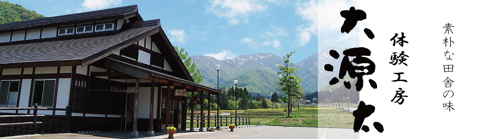体験工房 大源太 | - 大源太山を望む花の郷で蕎麦打ち体験の楽しさを味わえる -