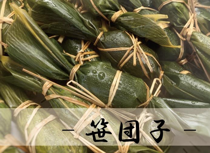 笹団子作り体験