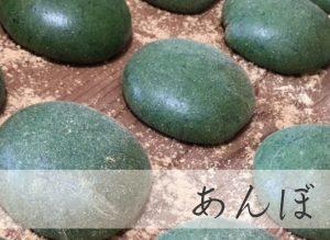 あんぼ作り体験|新潟県湯沢町の体験工房大源太で出来るあんぼ作り体験