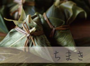 ちまき作り体験|新潟県湯沢町の体験工房大源太で出来る粽作り体験