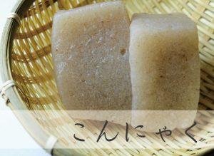 こんにゃく作り体験|新潟県湯沢町の体験工房大源太で出来る蒟蒻作り体験