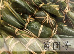 笹団子作り体験|新潟県湯沢町の体験工房大源太で出来る笹団子作り体験