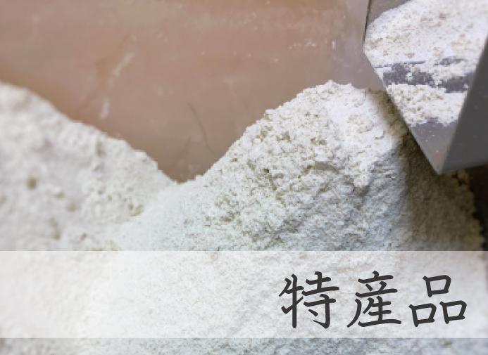特産品のそば粉|新潟県湯沢町の体験工房大源太の特産品そば粉、清流大源太川の恵み「大源太の生粉」